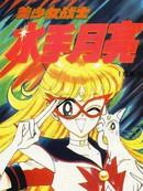 美少女战士·前篇漫画