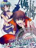 under writer漫画