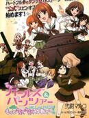 少女与战车漫画