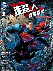 新52超人:挣脱束缚