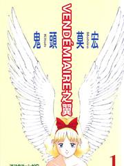 VENDEMIAIRE之翼
