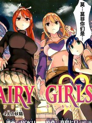 妖精的尾巴 FAIRY GIRLS