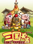 三国农庄漫画12
