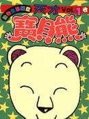 天才宝贝熊漫画