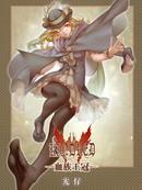 血族王冠漫画16