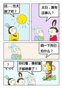 家庭式教育