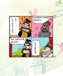 说燕王漫画