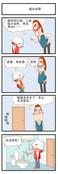 超长如厕漫画