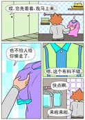 出门前漫画