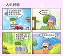 导火索漫画