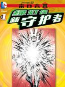末日未来:绿灯侠 新守护者漫画