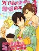 男子宿舍301号室的恋爱预兆 漫画