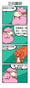 动物的生活漫画