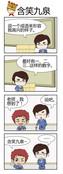 含笑九泉漫画
