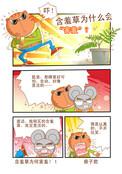 含羞草漫画