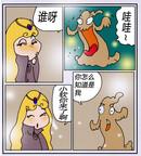 对面女孩漫画