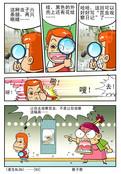 观察昆虫漫画