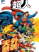 超人:天外敌袭漫画