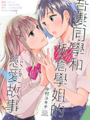 吾妻同学和板仓学姐的恋爱故事漫画