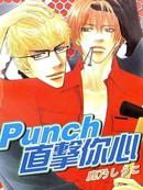 Punch直击你心漫画