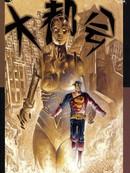 超人:大都会漫画