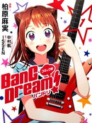 BanG Dream漫画