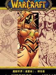 魔兽世界漫画版