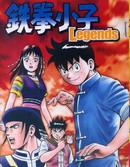 铁拳小子legends漫画