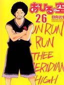 篮球少年王漫画534